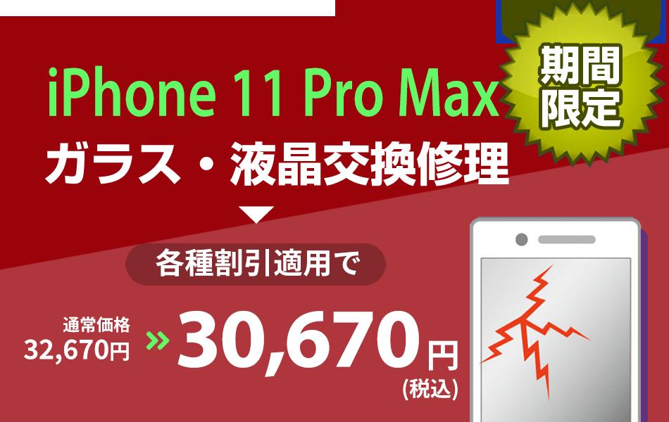 iPhone11ProMax ガラス・液晶交換修理最大2000円引き