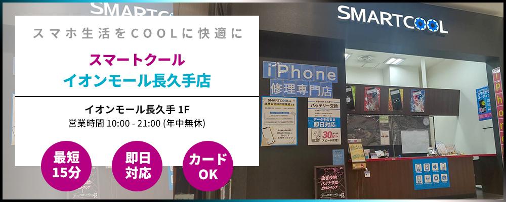 iPhone修理 イオンモール長久手店