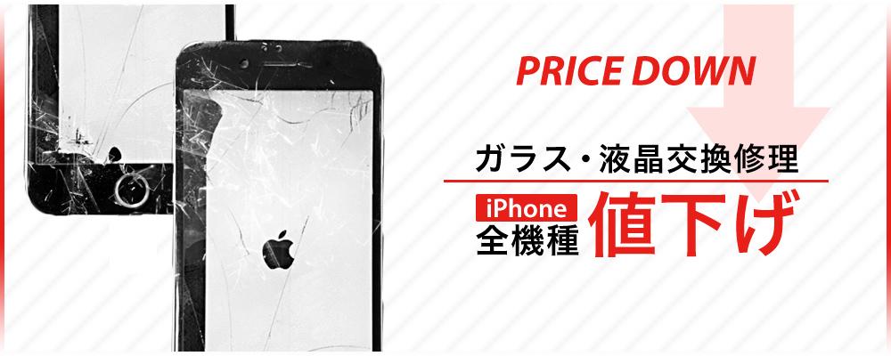iPhone修理・iPad修理 イオンモール長久手店