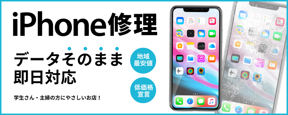 iPhone修理・iPad修理  名古屋 スマートクール イオンモール長久手店